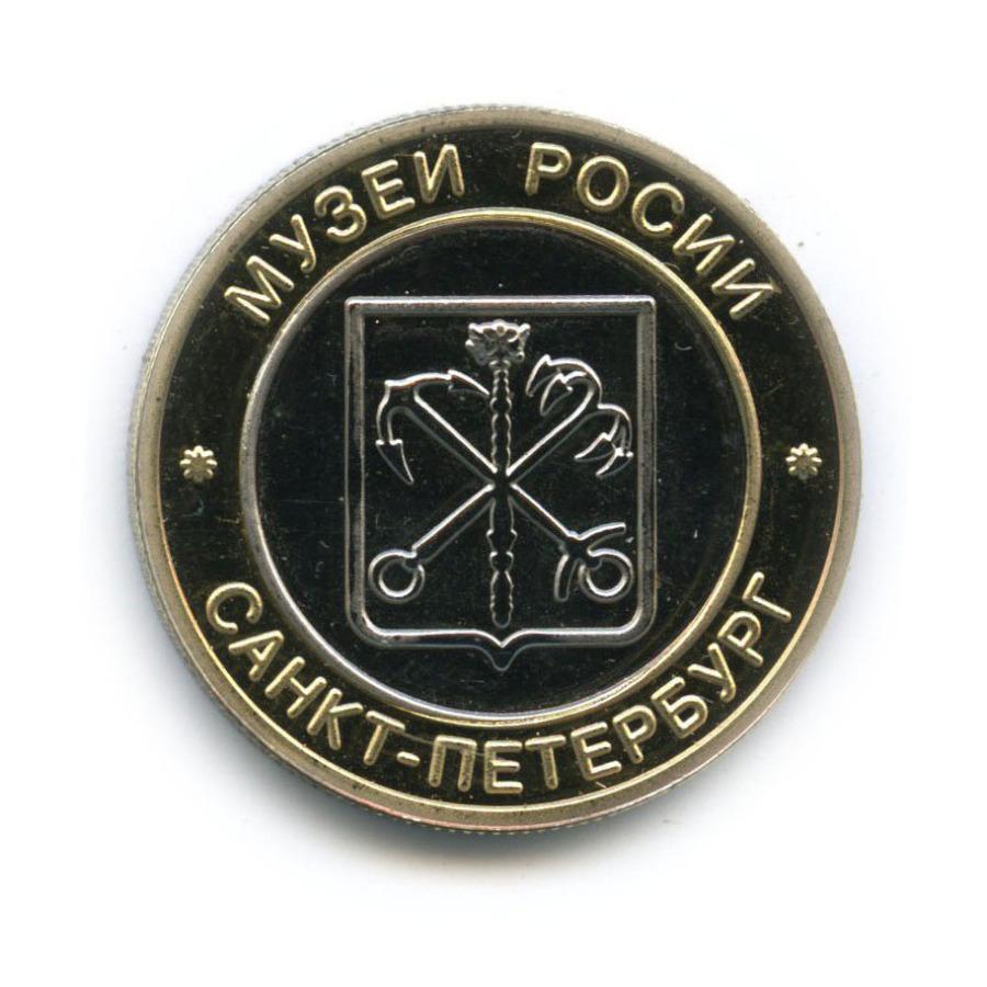 Жетон «Петропавловская крепость - Санкт-Петербург» (Россия)