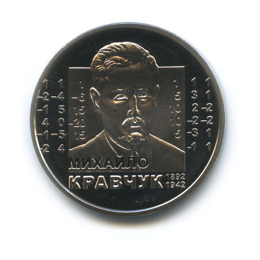 2 гривны — 120 лет содня рождения Михаила Кравчука 2012 года (Украина)
