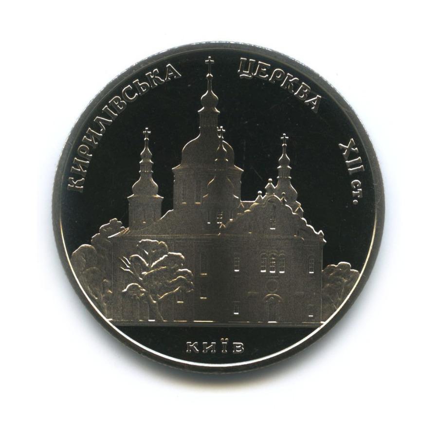 5 гривен — Памятники архитектуры Украины - Кирилловская церковь 2006 года (Украина)