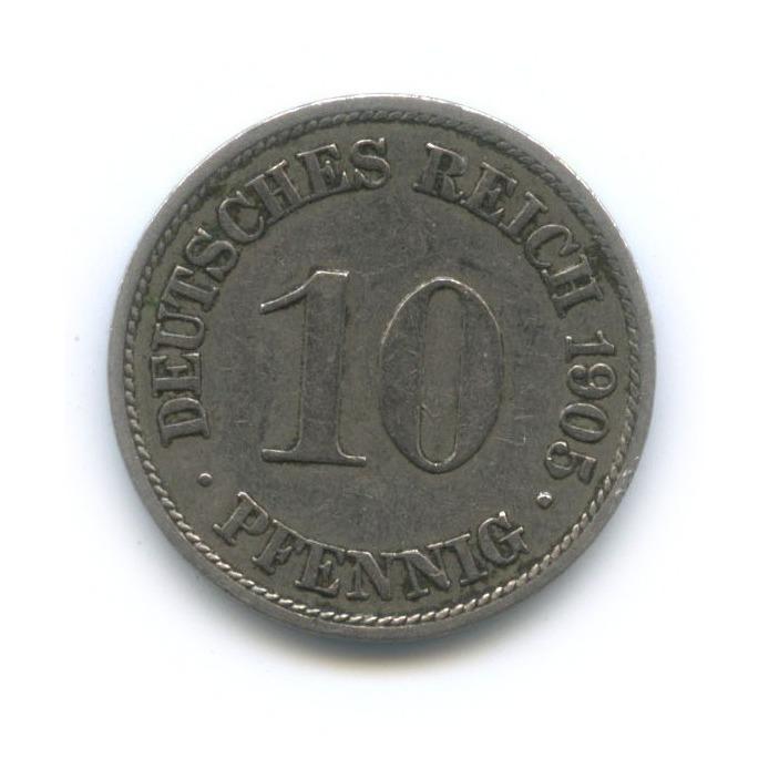 10 пфеннигов 1905 года А (Германия)