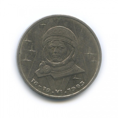 1 рубль — 20 лет содня полёта первой женщины-космонавта В. Терешковой вкосмос 1983 года (СССР)