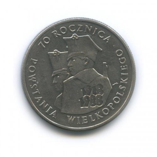100 злотых — 70 лет Великопольскому восстанию 1988 года (Польша)