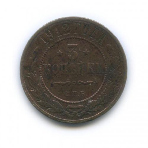 3 копейки 1912 года СПБ (Российская Империя)