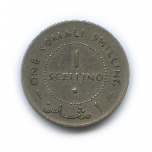 1 шиллинг, Республика Сомали 1967 года