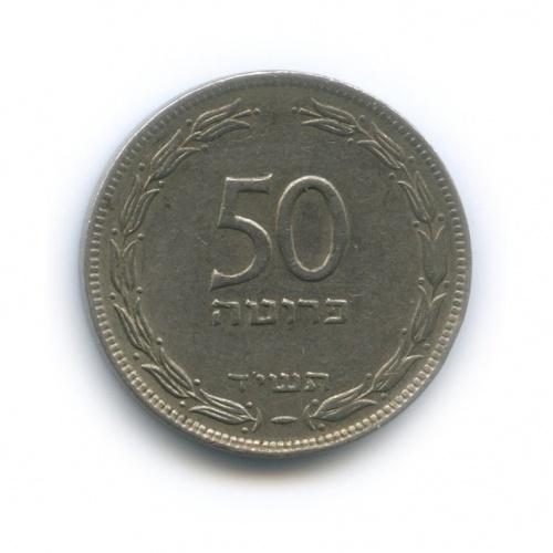 50 прута 1949 года (Израиль)
