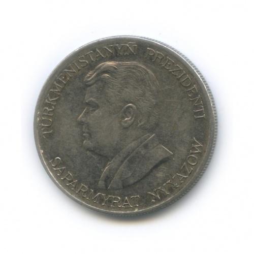 50 тенге 1993 года (Туркмения)