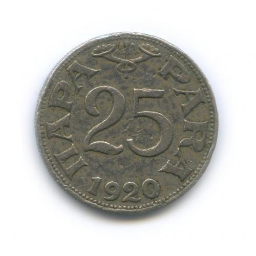 25 пар 1920 года (Югославия)