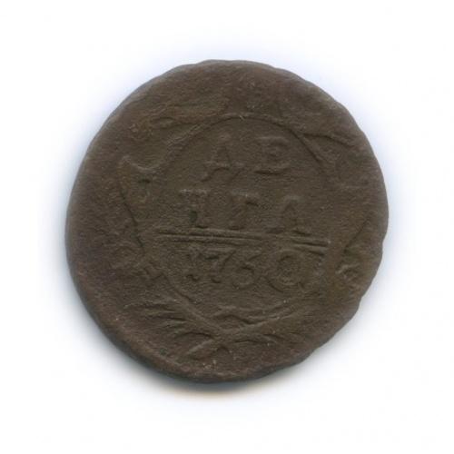 Денга (1/2 копейки) 1750 года (Российская Империя)