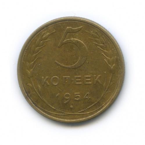 5 копеек 1954 года (СССР)