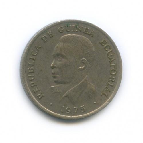 5 экуэле, Экваториальная Гвинея 1975 года