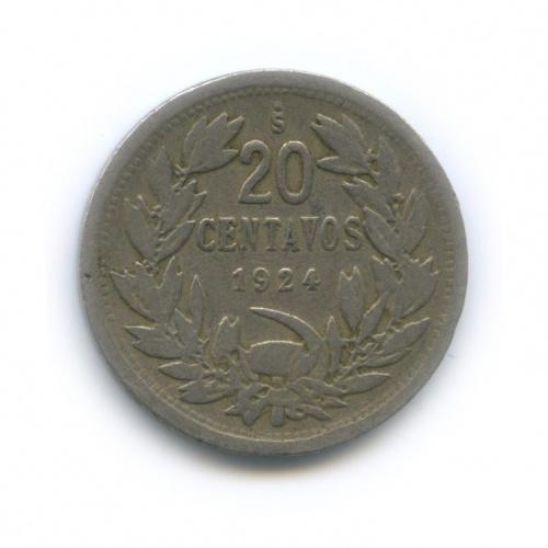 20 сентаво 1924 года (Чили)