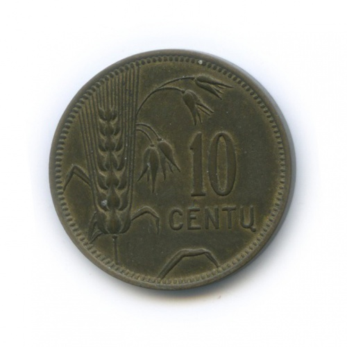 10 центов 1925 года (Литва)