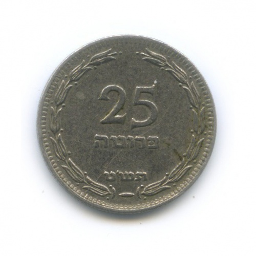 25 прута 1949 года (Израиль)