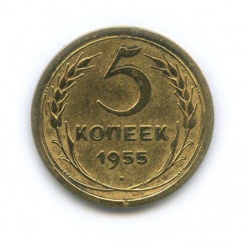 5 копеек 1955 года (СССР)