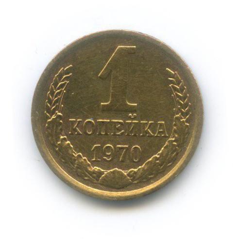 1 копейка 1970 года (СССР)