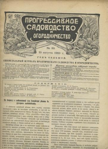 Журнал «Прогрессивное садоводство иогородничество», выпуск №33 (16 стр.) 1910 года (Российская Империя)