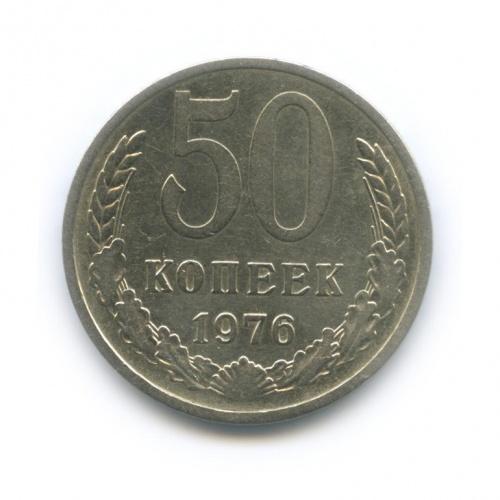 50 копеек 1976 года (СССР)