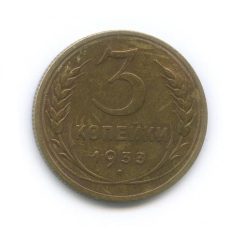 3 копейки 1933 года (СССР)