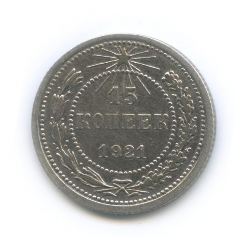 15 копеек 1921 года (СССР)