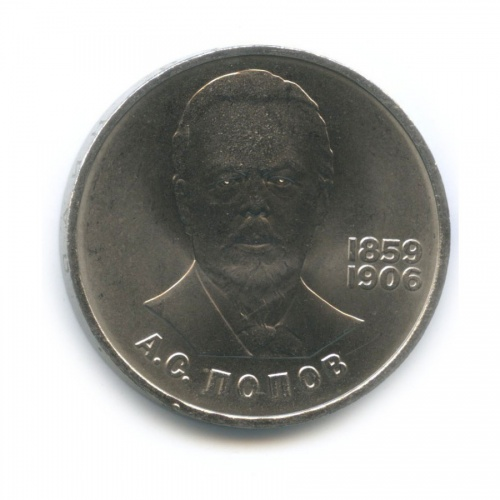 1 рубль — 125 лет содня рождения Александра Степановича Попова 1984 года (СССР)