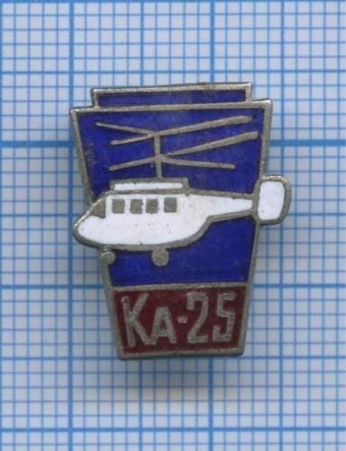 Значок «Ка-25» (СССР)