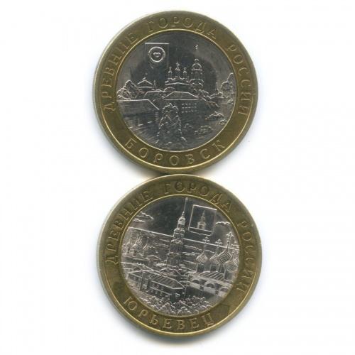 Набор монет 10 рублей - Древние города России 2005, 2010 (Россия)