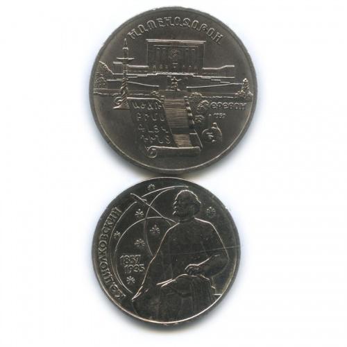 Набор юбилейных монет СССР 1987, 1990 (СССР)