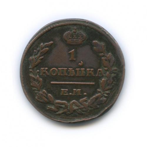 1 копейка 1827 года ЕМ ИК (Российская Империя)