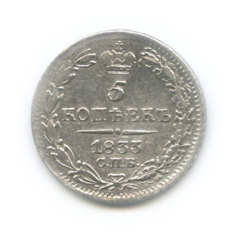 5 копеек 1833 года СПБ НГ (Российская Империя)