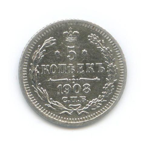 5 копеек 1908 года СПБ ЭБ (Российская Империя)