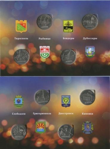 Набор монет 1 рубль - Города Приднестровья, Приднестровская Республика 2014 года