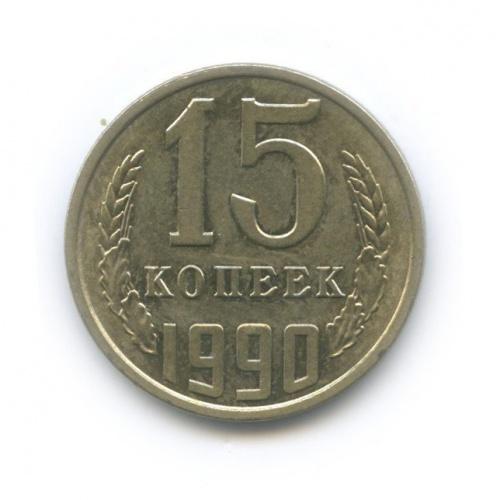 15 копеек 1990 года (СССР)