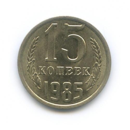 15 копеек 1985 года (СССР)