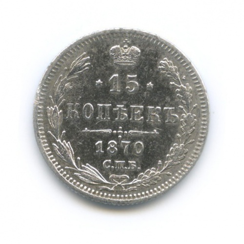15 копеек 1870 года СПБ HI (Российская Империя)