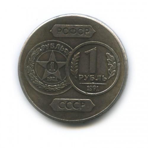 Жетон «70 лет советскому чекану» (СССР)