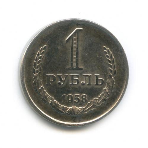 Жетон «1 рубль 1958, СССР»