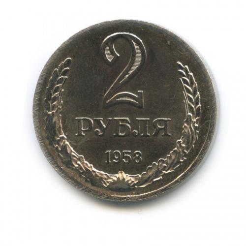 Жетон «2 рубля 1958, СССР»