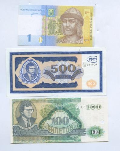 Набор банкнот (Украина, Россия)