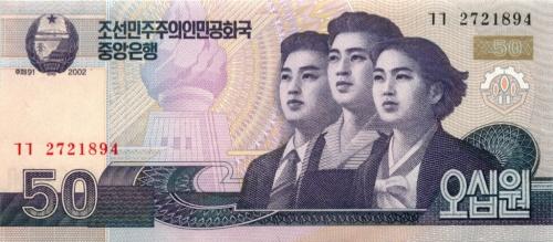 50 вон (Северная Корея) 2002 года