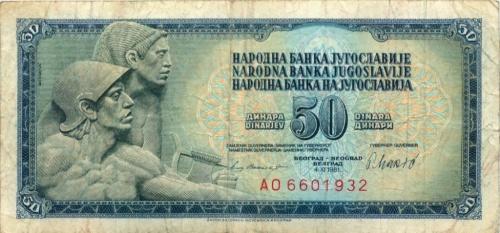 50 динаров 1981 года (Югославия)