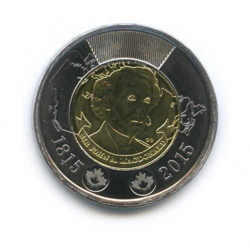 2 доллар - 200 лет содня рождения Джона Макдональда 2015 года (Канада)