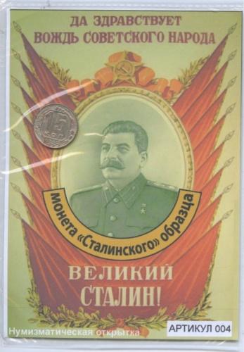 15 копеек (воткрытке, наклее) 1946 года (СССР)