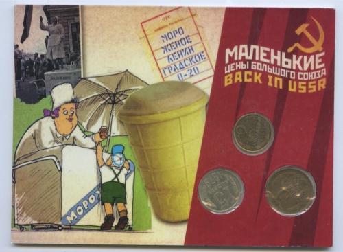 Набор монет «Маленькие цены большого Союза» (воткрытке) (СССР)