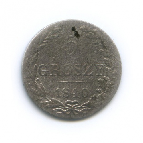 5 грошей, Россия для Польши 1840 года MW (Российская Империя)