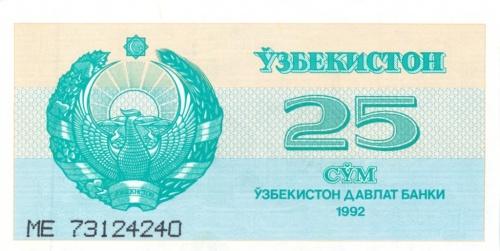 25 сум 1992 года (Узбекистан)