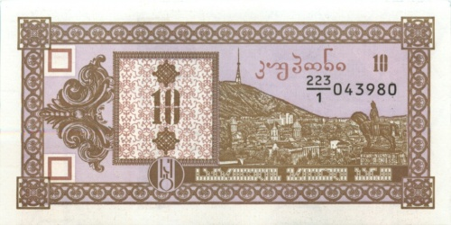 10 купонов (первый выпуск) 1993 года (Грузия)