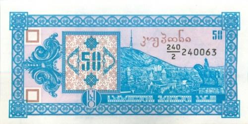 50 купонов (второй выпуск) 1993 года (Грузия)