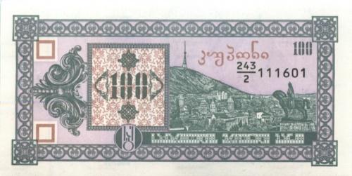 100 купонов (второй выпуск) (Грузия)