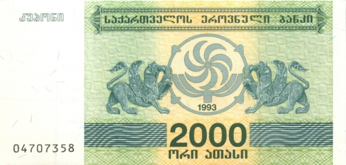2000 лари 1993 года (Грузия)