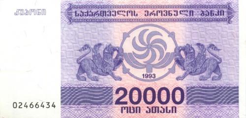 20000 лари 1993 года (Грузия)